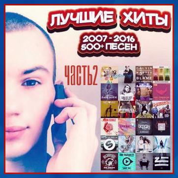 VA - Лучшие Хиты (2007- 2016) Часть2