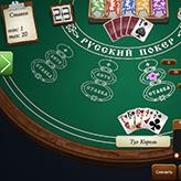 Скриншот из игры Русский покер